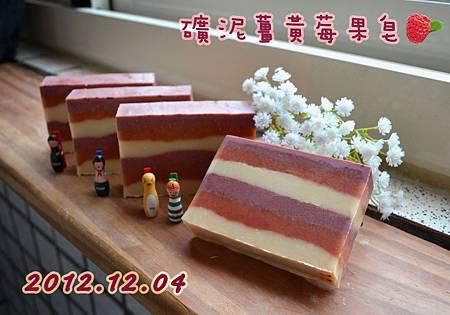 礦泥薑黃莓果皂
