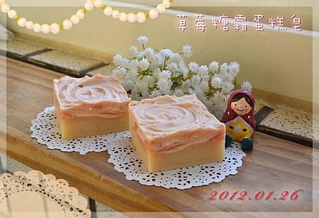 草莓糖霜蛋糕皂