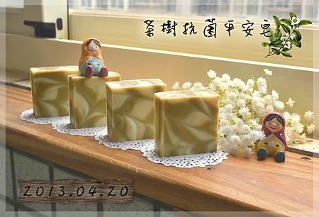 茶樹抗菌平安皂