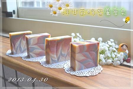 洋甘菊蜂蜜蘆薈皂