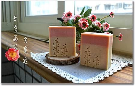 玉容茜草馬賽皂