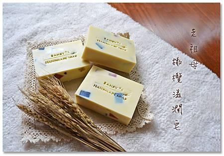 草本老祖母皂