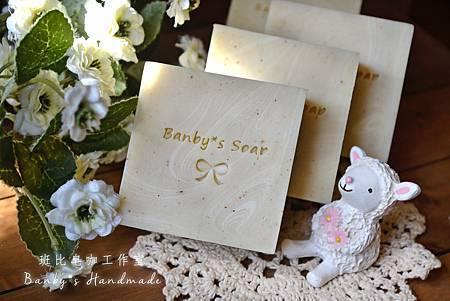 榛甜珍珠玉容皂