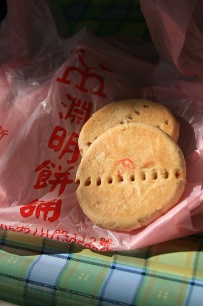 淵明餅舖-蕃薯餅和芋頭餅