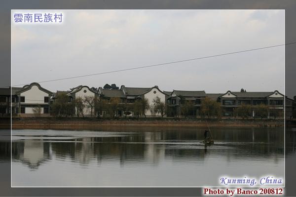 雲南民族村一角
