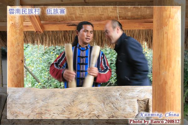 雲南民族村佤族木鼓