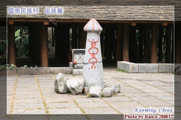 雲南民族村佤族寨陽具崇拜