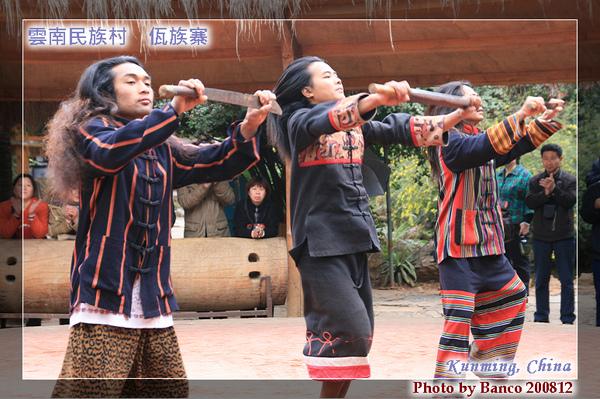 雲南民族村佤族寨