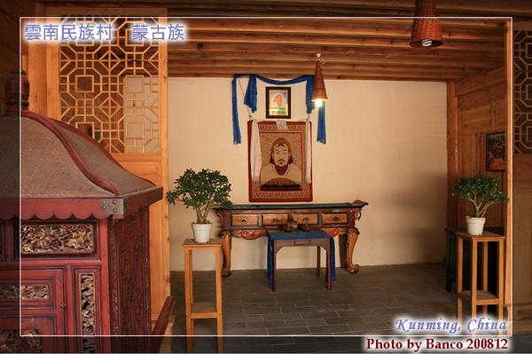 雲南民族村蒙古族