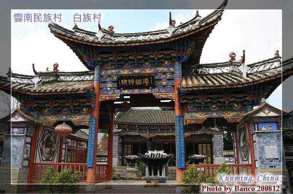 雲南民族村白族之洱海神廟