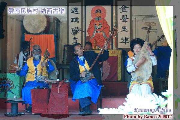 雲南民族村納西古樂