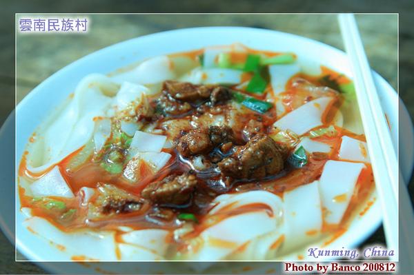 雲南民族村麵食