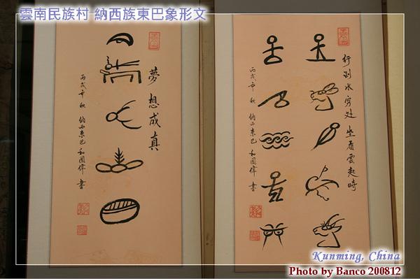 雲南民族村納西族東巴象形文