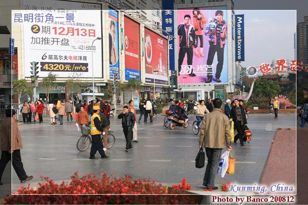金馬碧雞坊旁之昆明街景