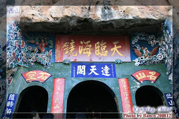 西山-龍門旁之石穴