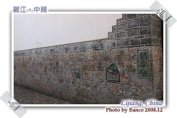 麗江古城猜字壁