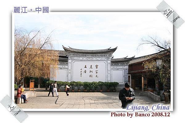 麗江古城-木府徐霞客題字