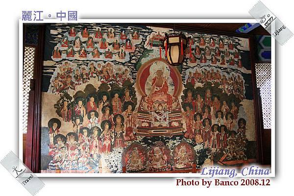 麗江古城-木府內壁畫