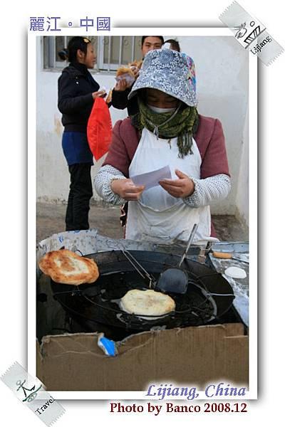 麗江早餐-煎餅