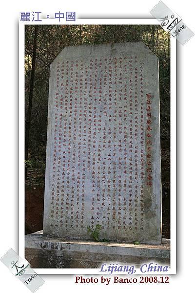 黑龍潭-抗日紀念碑