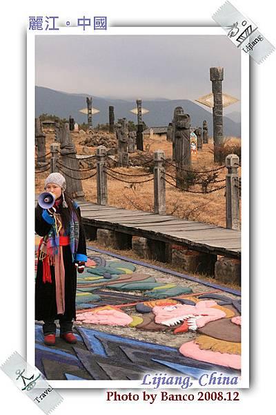 東巴萬神園-解說員和神區