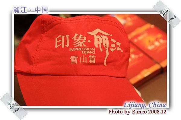 印象麗江贈送的帽子