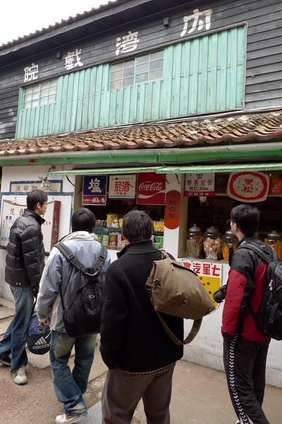 內灣戲院旁的柑仔店