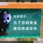 雲南野生動物園-請勿挑逗動物!