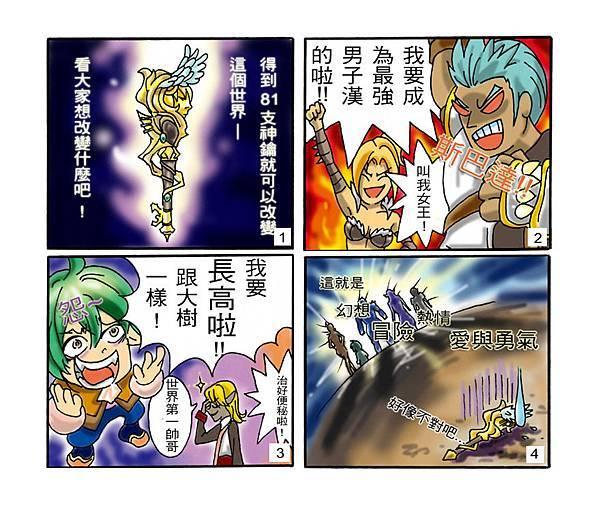 四格漫畫-冒險.jpg
