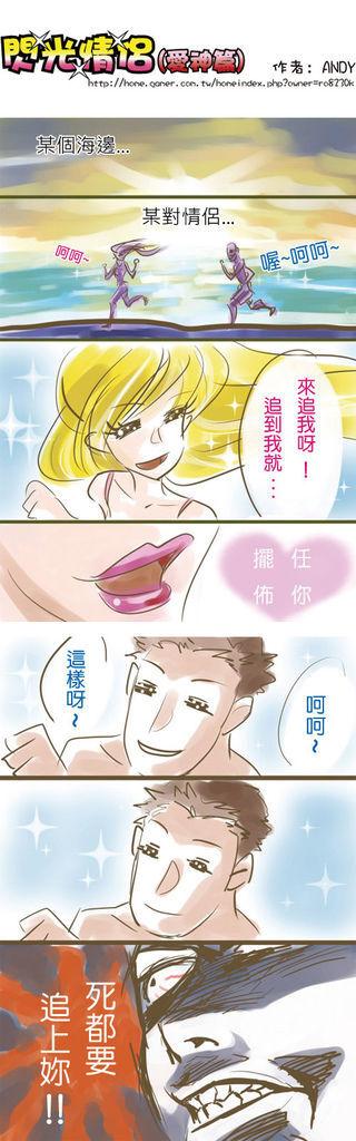 閃光情侶01