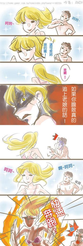 閃光情侶02