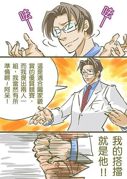 (醫院篇)中05.jpg