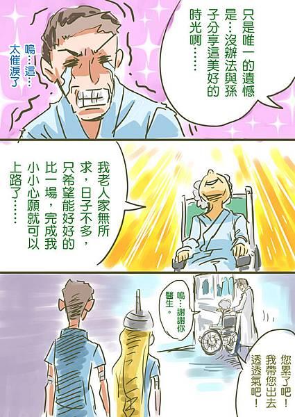 (醫院篇)中09.jpg
