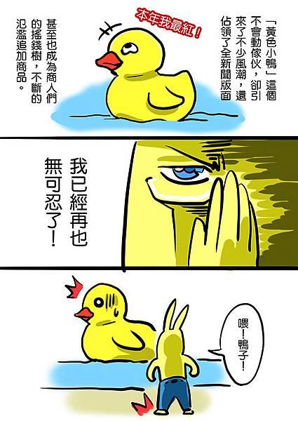 黃色小鴨1.jpg