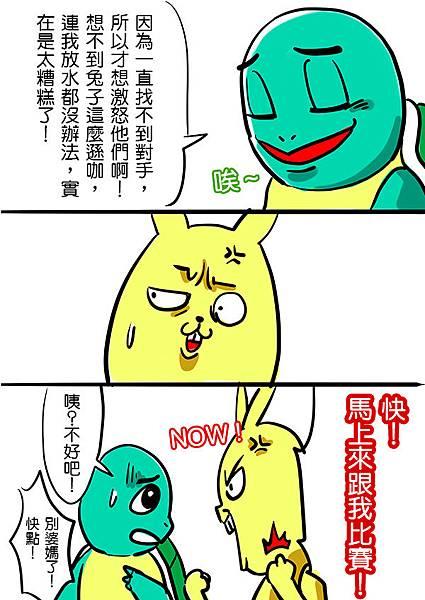 經典童話故事4