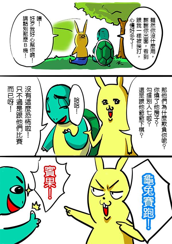 經典童話故事3