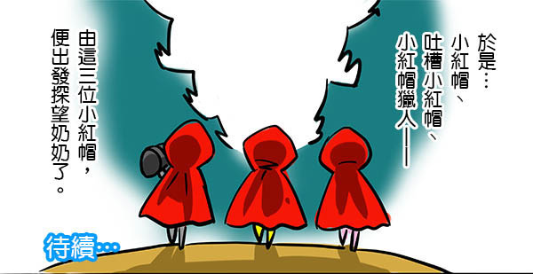 小紅帽(上)6