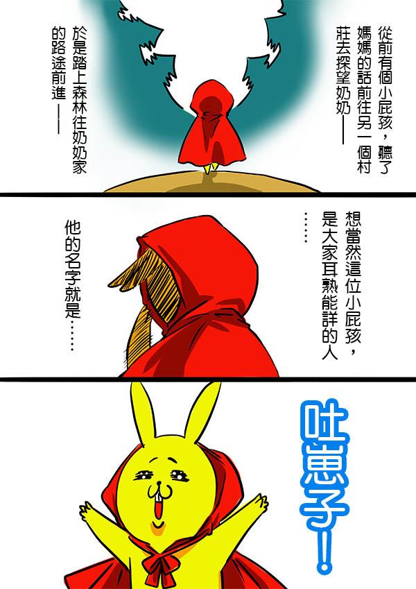小紅帽(上)1