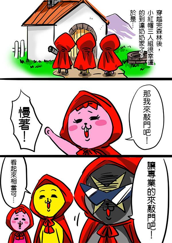 小紅帽(中)1