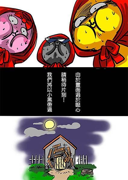 小紅帽(中)6