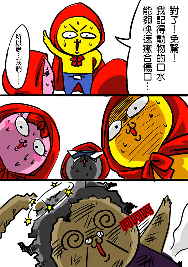 小紅帽(中)5