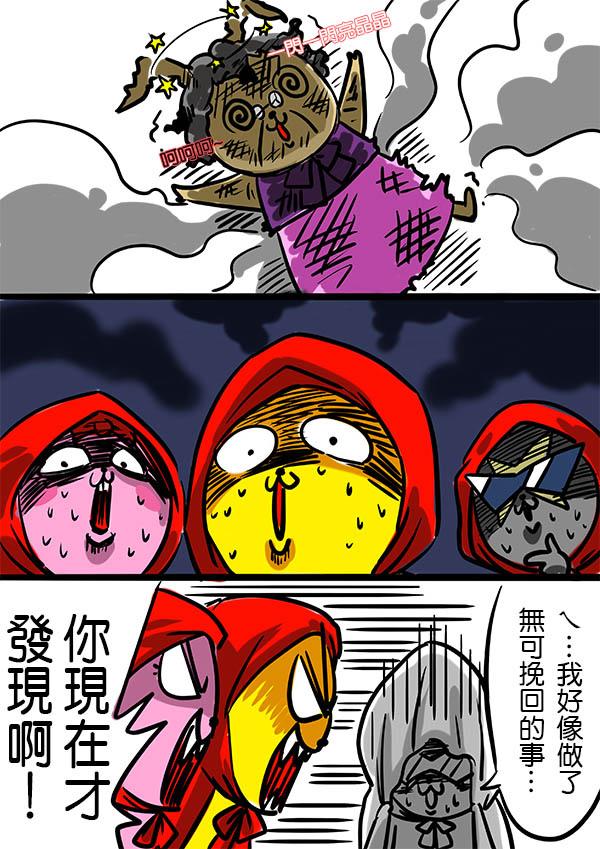 小紅帽(中)4