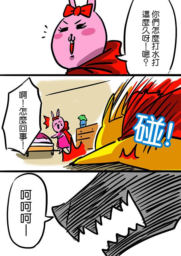 小紅帽(中)9
