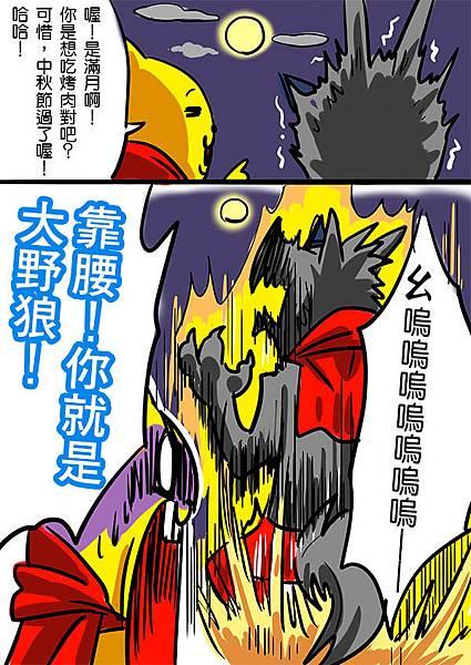 小紅帽(中)8