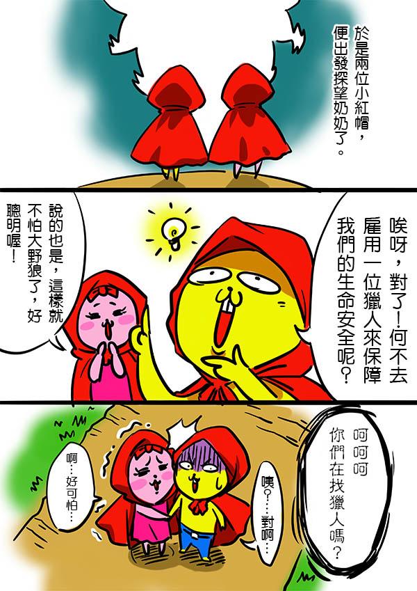 小紅帽(上)4