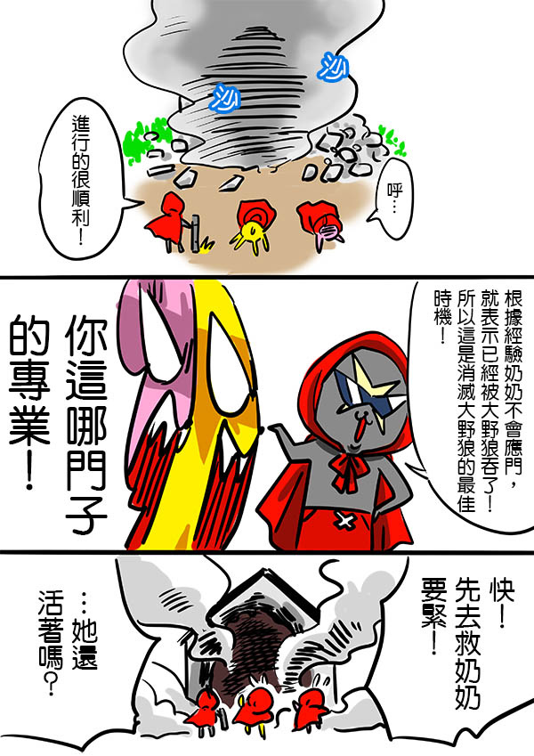 小紅帽(中)3