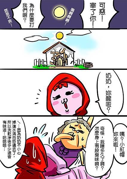 小紅帽(下)18