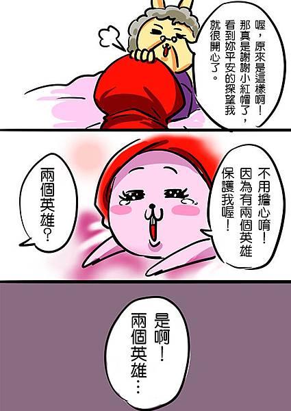 小紅帽(下)19