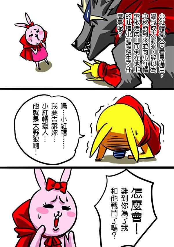 小紅帽(下)1