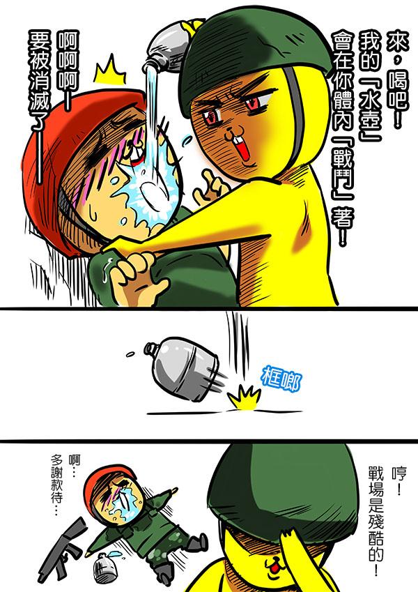 戰鬥水壺5